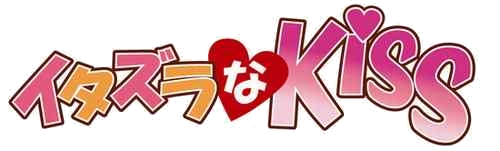 イタズラなKiss アニメ
