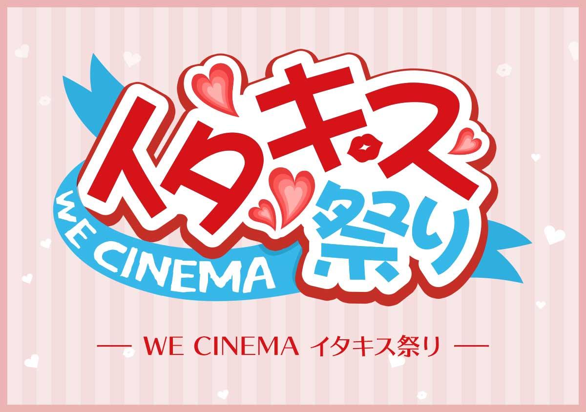 We Cinema イタキス祭り