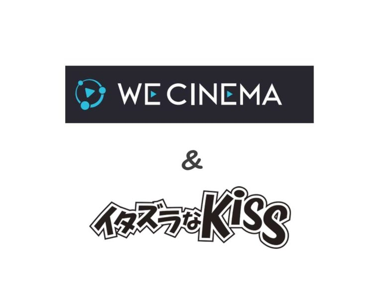 WE CINEMA & イタズラなKiss