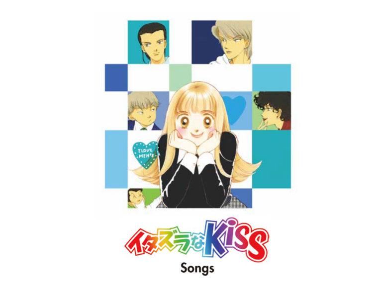 イタキス・SONGS