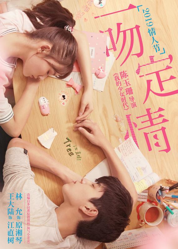映画「イタズラなKiss」中国版ポスター
